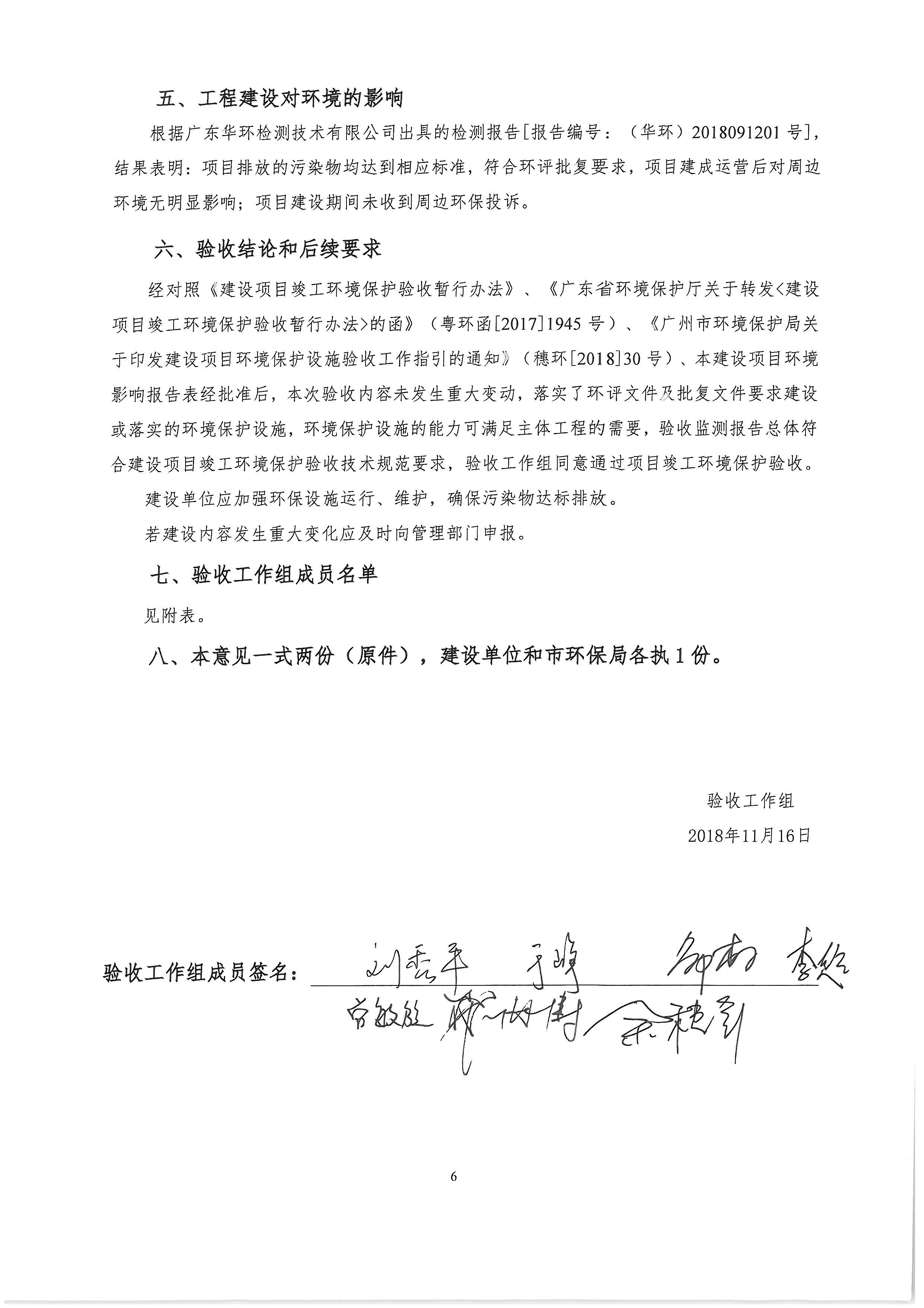 广东建研环境监测有限公司建设项目环境保护设施验收工作组意见_页面_6