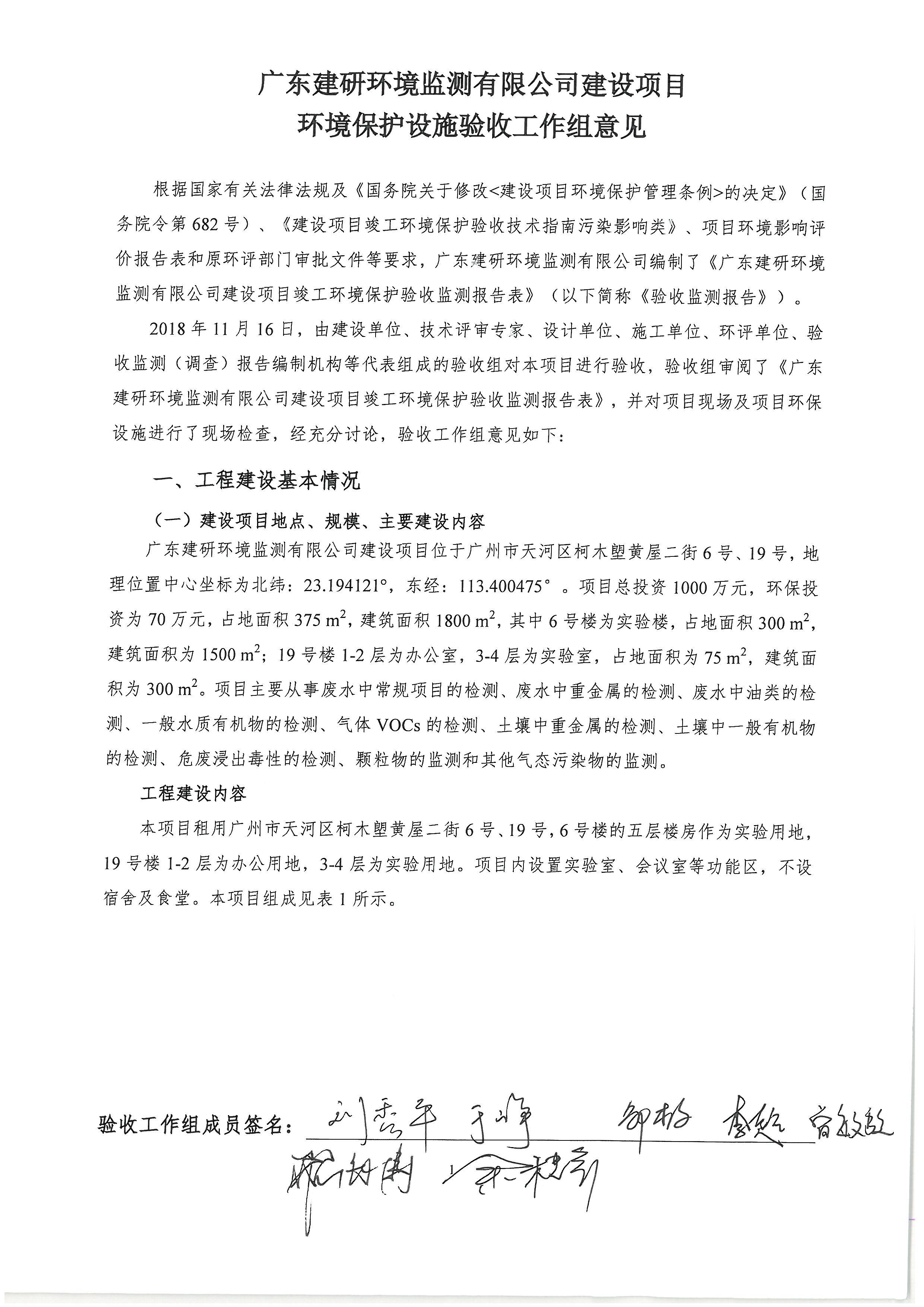 广东建研环境监测有限公司建设项目环境保护设施验收工作组意见_页面_1