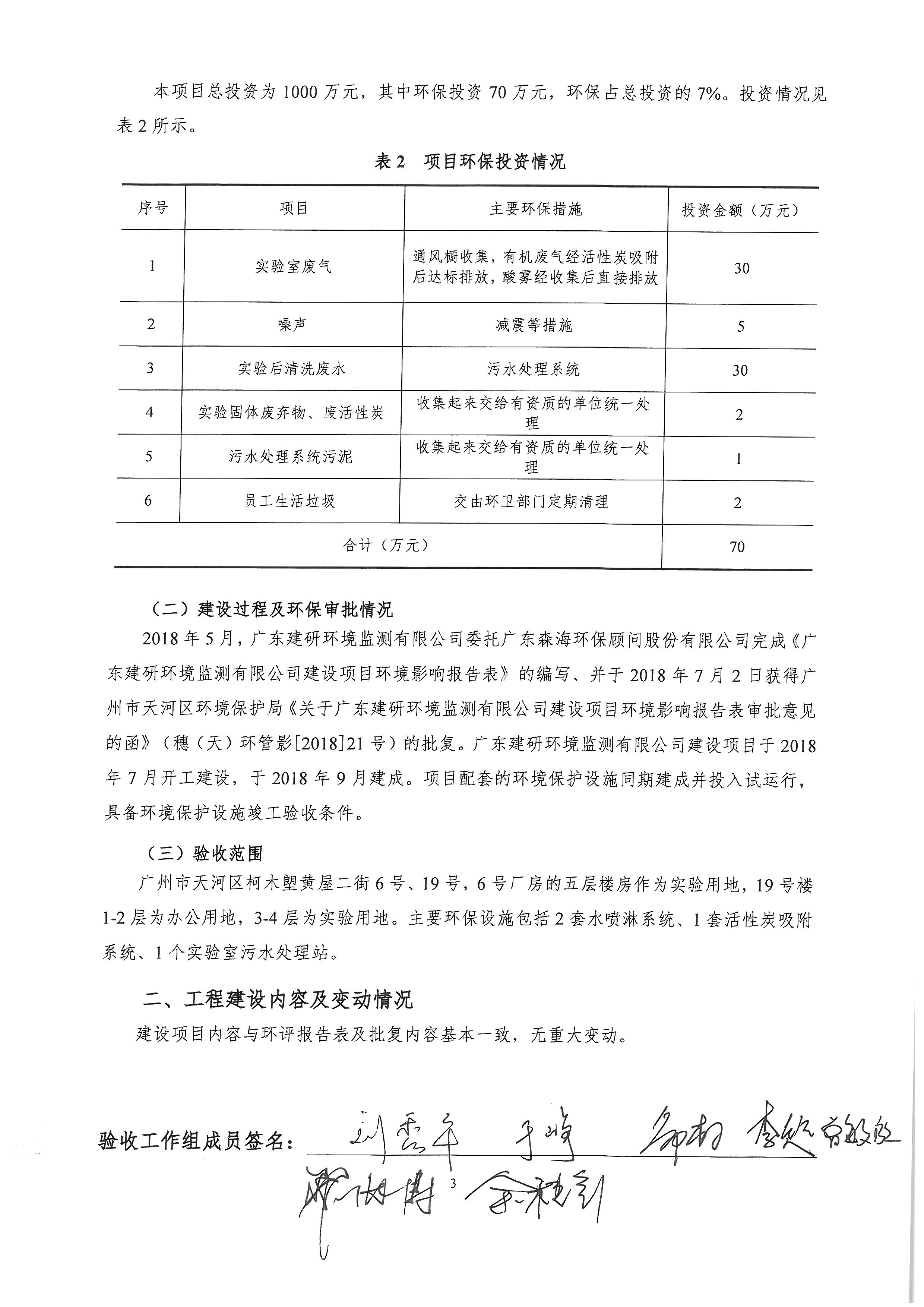 广东建研环境监测有限公司建设项目环境保护设施验收工作组意见_页面_3