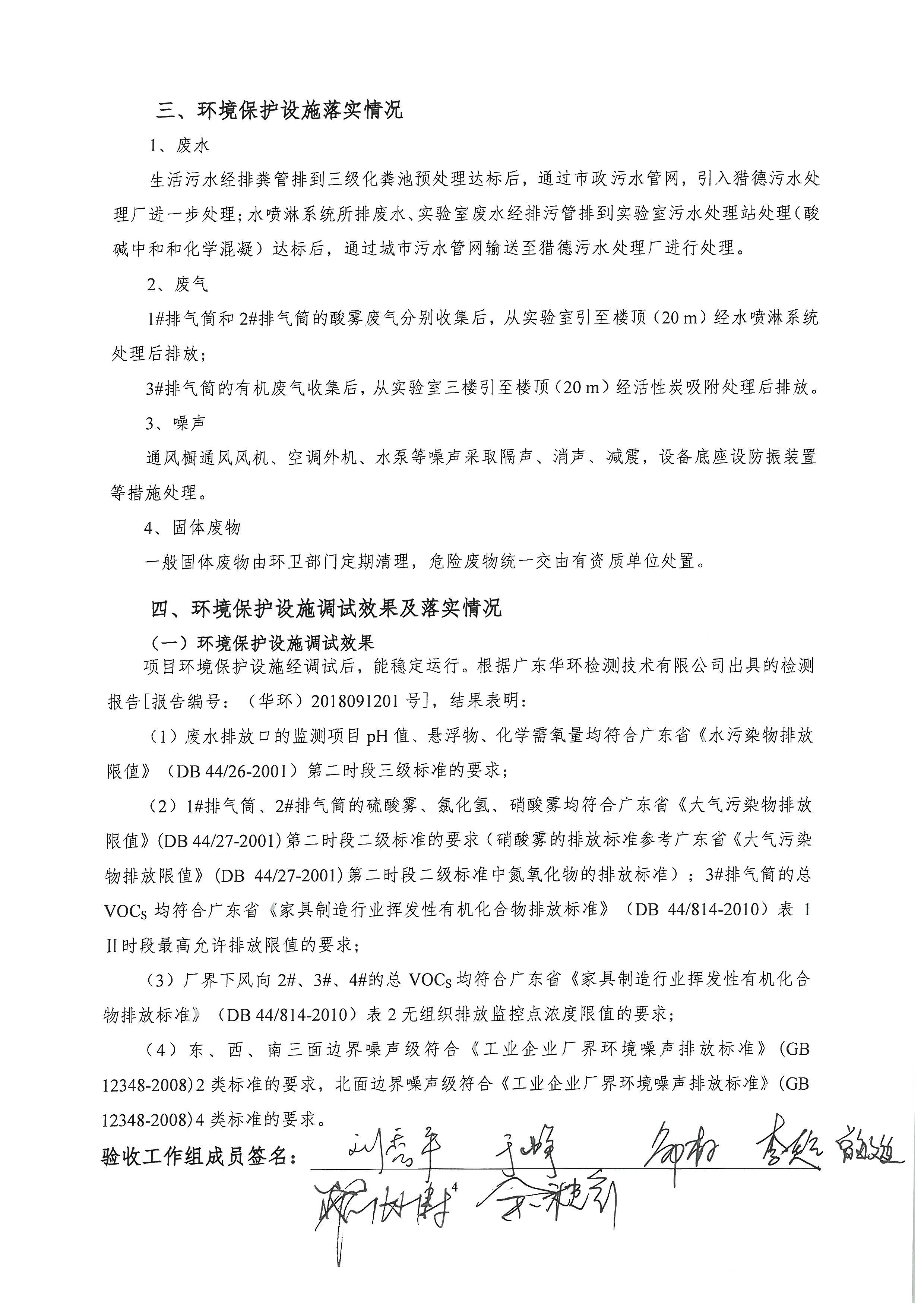 广东建研环境监测有限公司建设项目环境保护设施验收工作组意见_页面_4