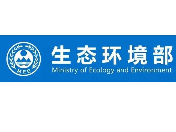 第二轮第一批中央生态环境保护督察完成下沉(重点)督察阶段任务