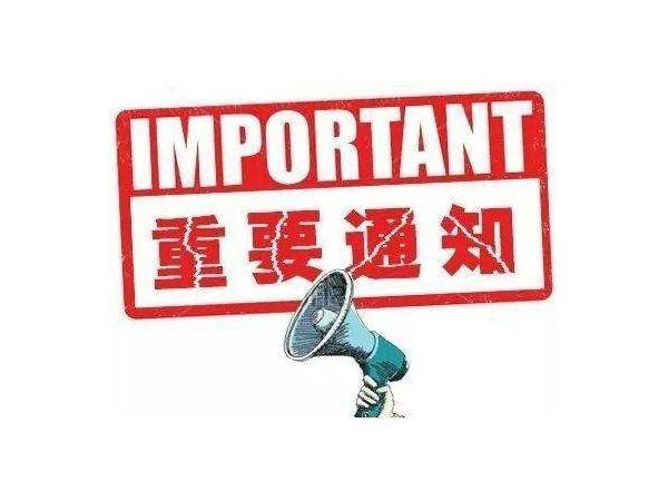 佛山家具制造等企业注意!9月前要申领国家排污许可证