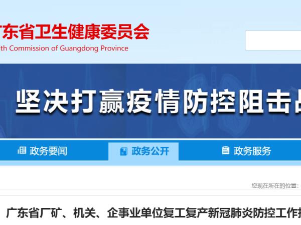 广东省厂矿、机关、企事业单位复工复产新冠肺炎防控工作指引(二)