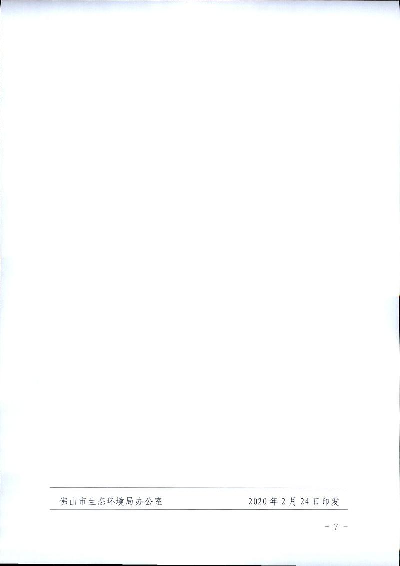 建研环境丨环〔2020〕12号 佛山市生态环境局关于印发佛山市生态环境系统积极应对新冠肺炎疫情支持企业稳定发展和服务企业十条措施的通知
