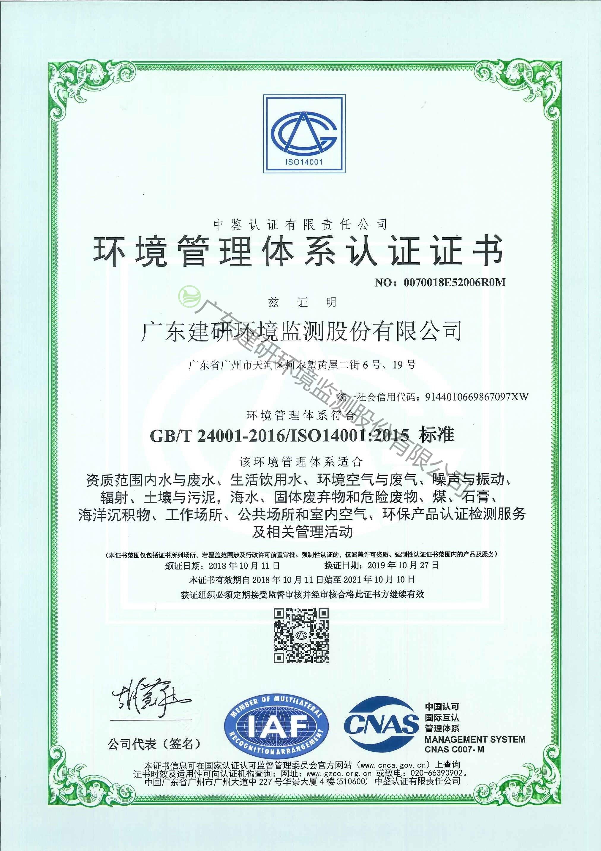 建研环境监测-ISO14001证书