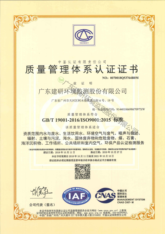 建研环境监测-ISO9001证书