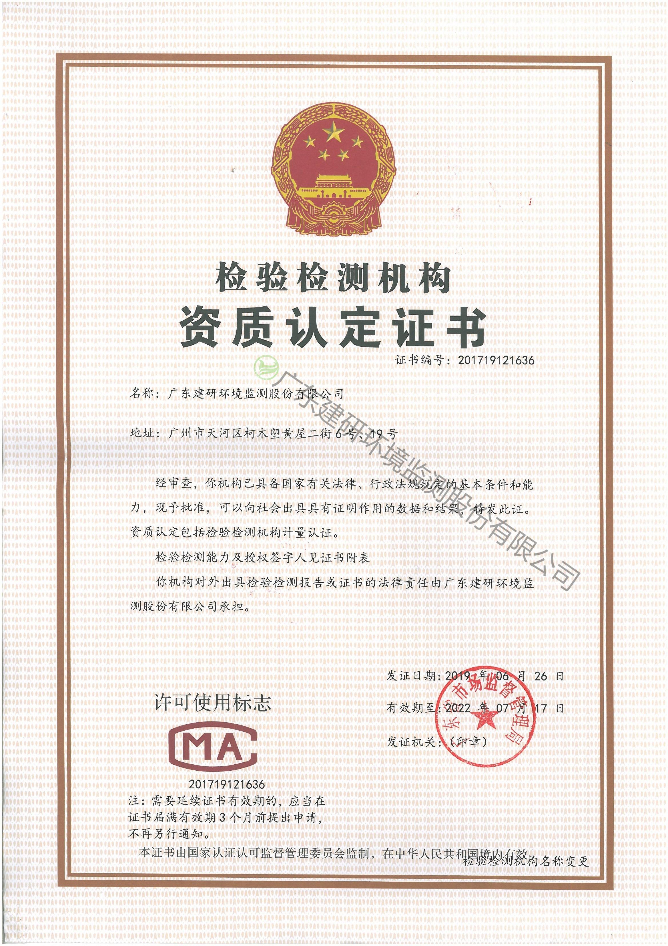 建研环境监测-CMA资质证书