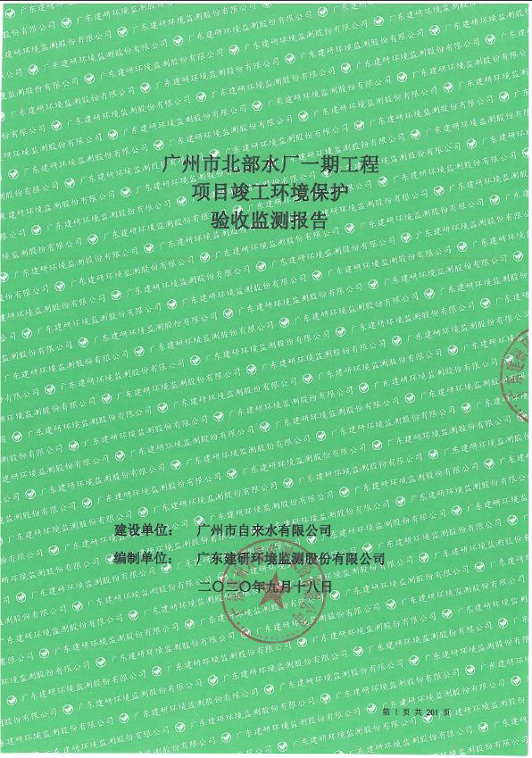 广州市北部水厂一期工程项目竣工环境保护验收公示