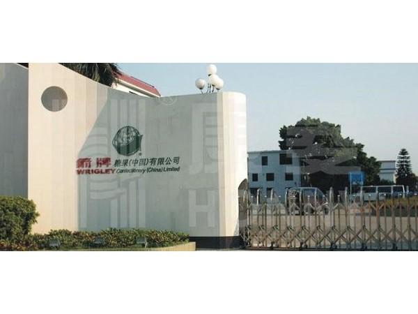 玛氏箭牌糖果(中国)有限公司检测案例