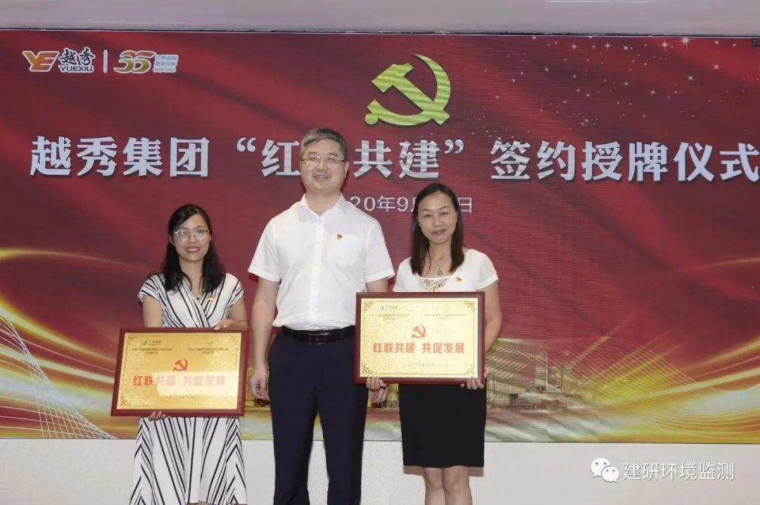 国企联民企 共建促发展丨建研环境监测与广纸集团签订红联共建协议