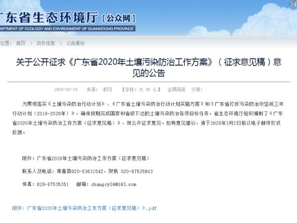 广东生态环境厅《广东省2020年土壤污染防治工作方案(征求意见稿)》