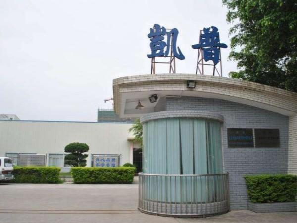 广州凯普生物科技有限公司检测案例