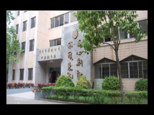 广州市药材公司中药饮片厂检测案例
