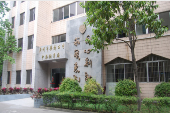 建研环境丨广州市药材公司中药饮片厂检测案例