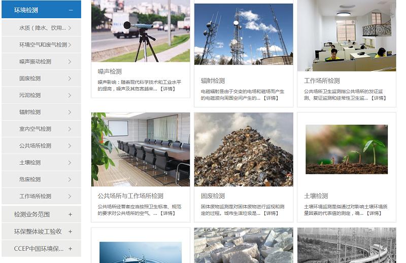 建研环境检测打造检测在线自动化服务平台