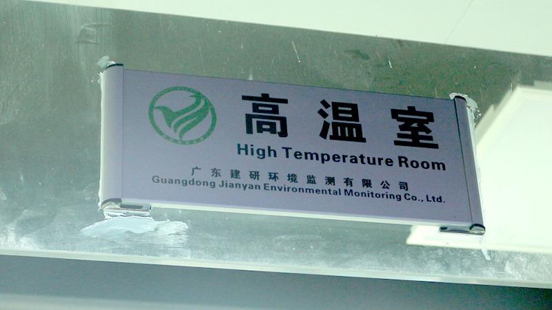 建研高温室