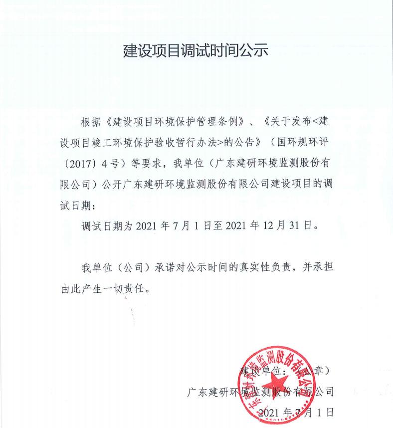 广东建研环境监测股份有限公司建设项目调试时间公示