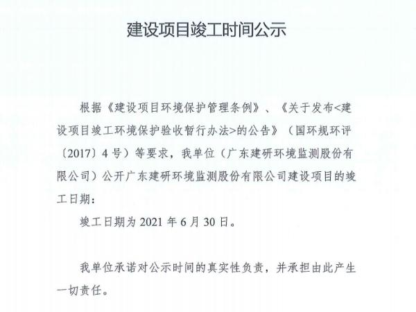 广东建研环境监测股份有限公司建设项目竣工时间公示
