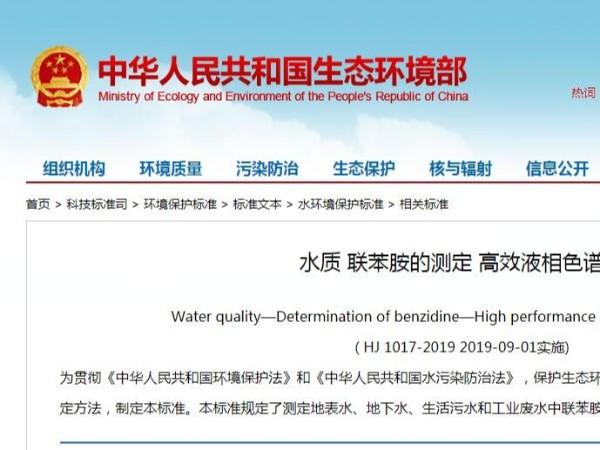 【标准更新】水质 联苯胺的测定 高效液相色谱法