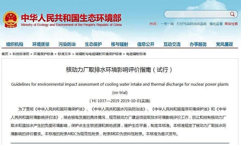 建研环境监测-核动力厂取排水环境影响评价指南(试行)