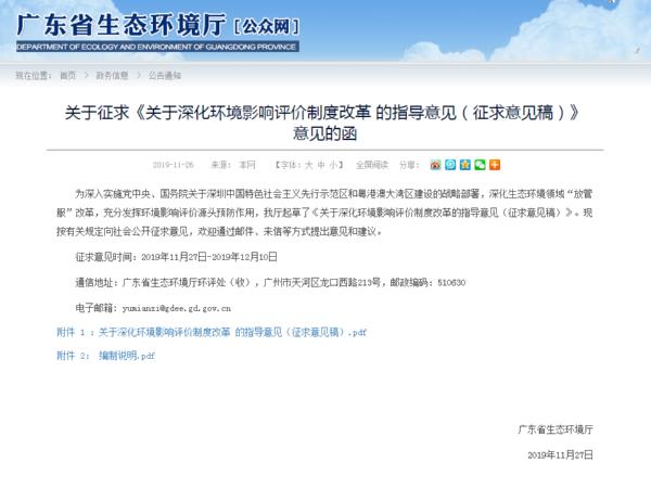广东:《关于深化环境影响评价制度改革的指导意见(征求意见稿)》