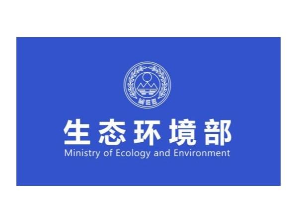 【文件汇总】生态环境部应对新冠疫情政策汇编(截至2020年2月15日)