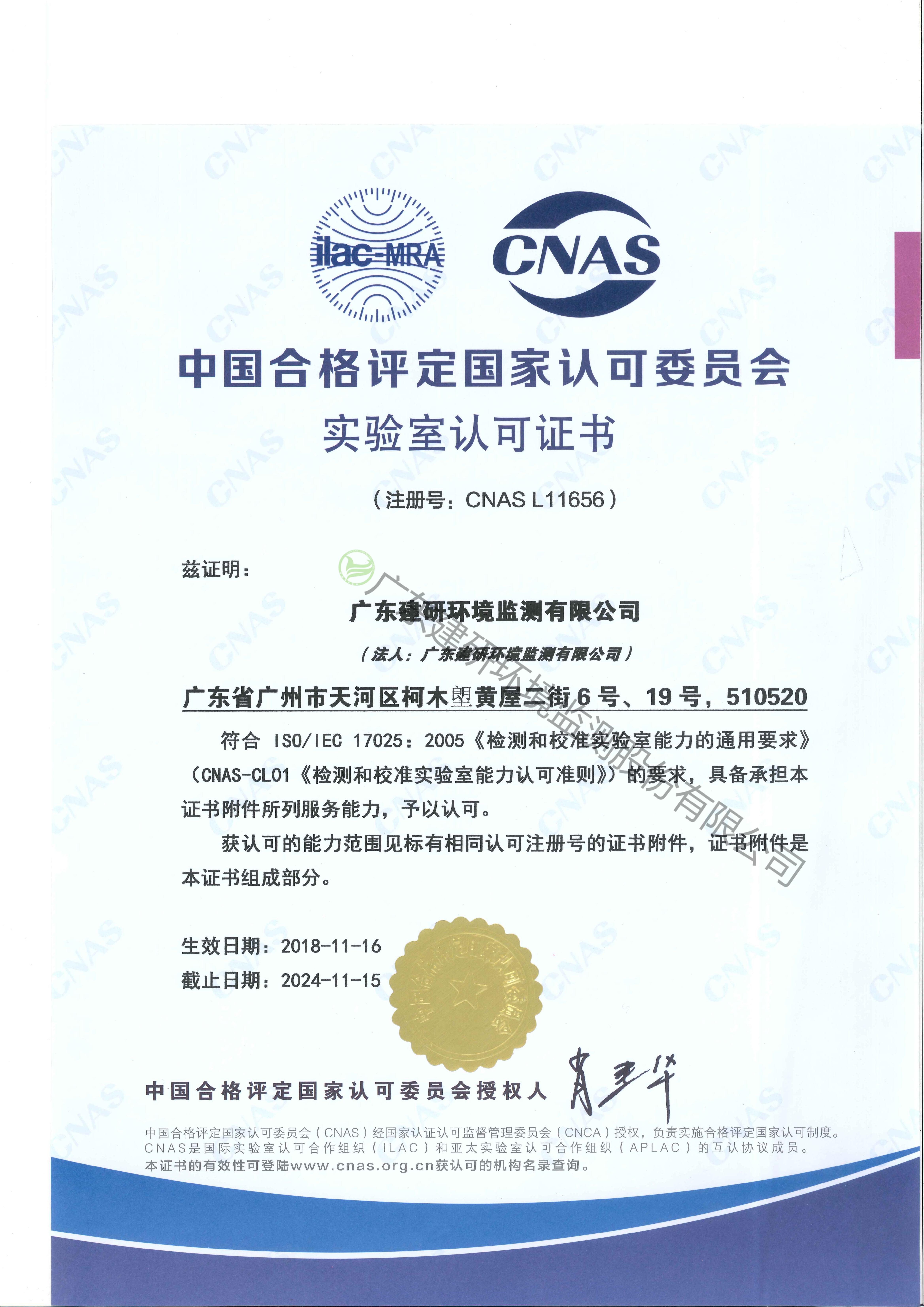 建研环境监测-CNAS认可证书