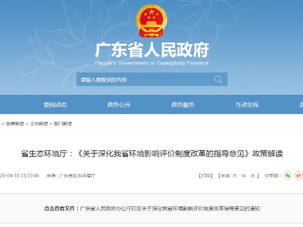 《关于深化广东省环境影响评价制度改革的指导意见》