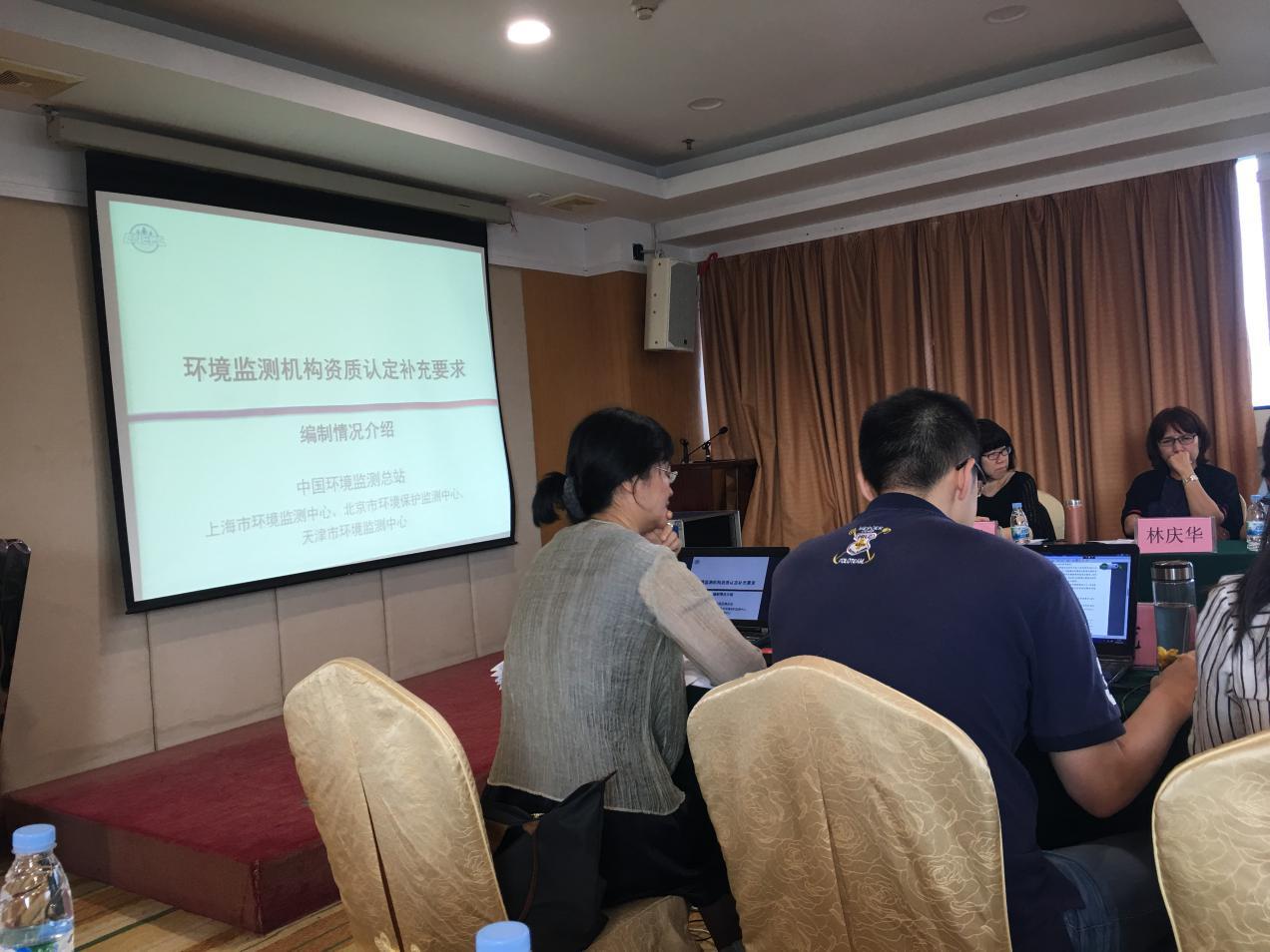 我司受邀参加中国环境监测总站组织的资质认定编写工作会