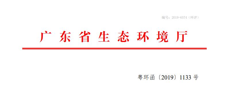 建研环境监测 广东生态环境厅