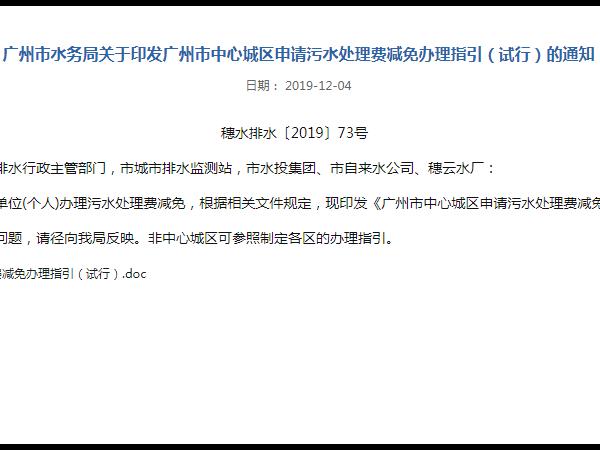 广州中心城区污水处理后达标排入河涌等自然水体的污水处理费可以减免