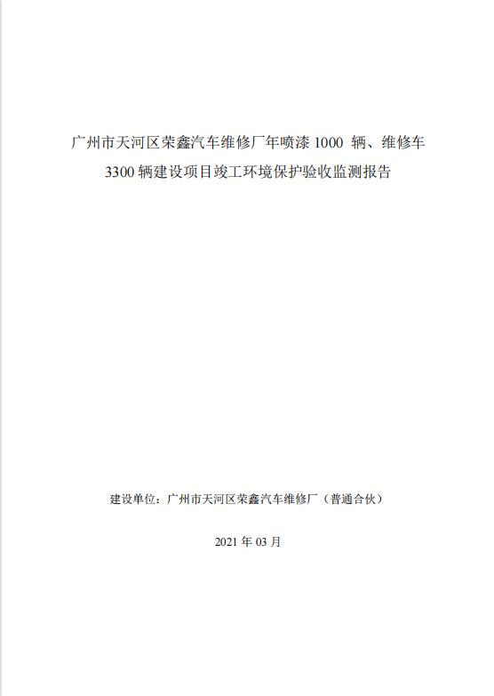 广州市天河区荣鑫汽车维修厂建设项目验收公示