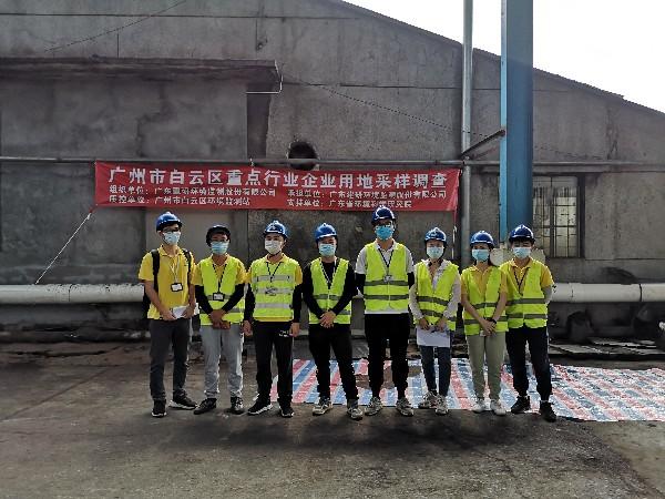 建研环境监测丨广州土壤场地调查现场工作实施方案