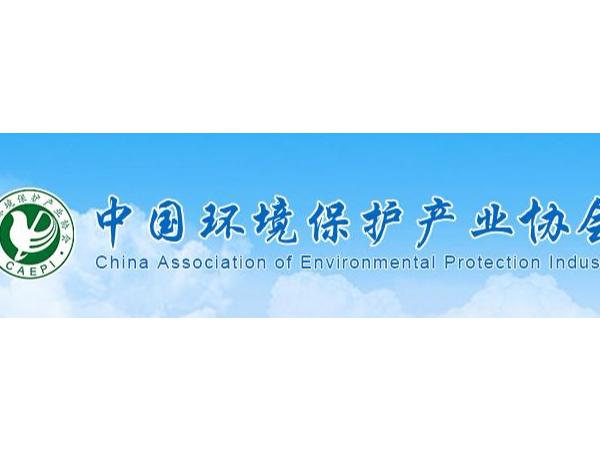 中环协(北京)认证中心制修订餐饮业大气污染物净化设备认证实施规则