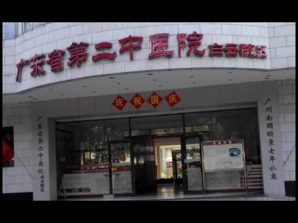 省第二中医院白云分院检测案例