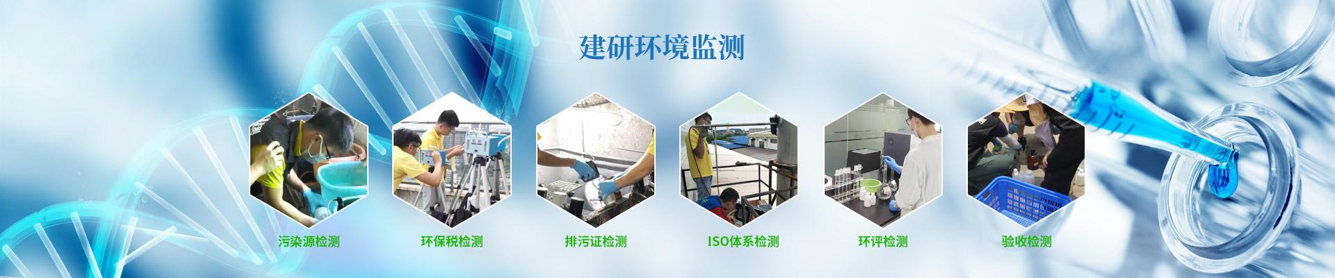 建研环境监测  污染源检测、环保税检测、排污证检测、ISO体系检测、环评检测、验收检测