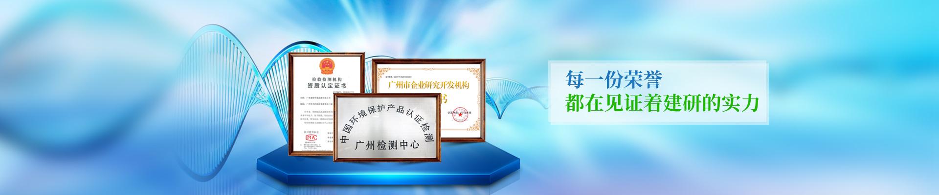 广东建研-每一份荣誉,都在见证着建研的实力