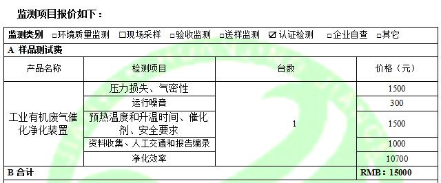 广东建研环境监测-工业有机废气催化净化装置收费