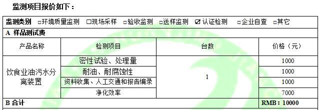 广东建研环境监测-饮食业油水分离装置费用