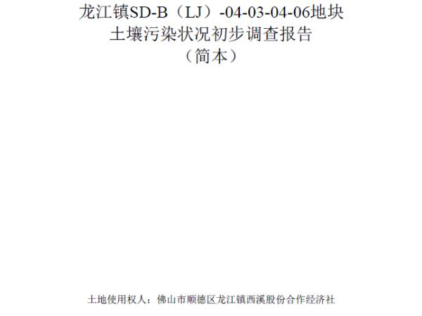 龙江场调公示项目