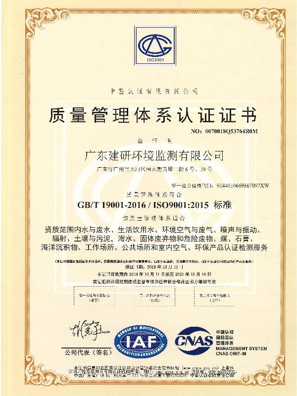 建研环境监测质量管理体系认证证书(ISO9001)