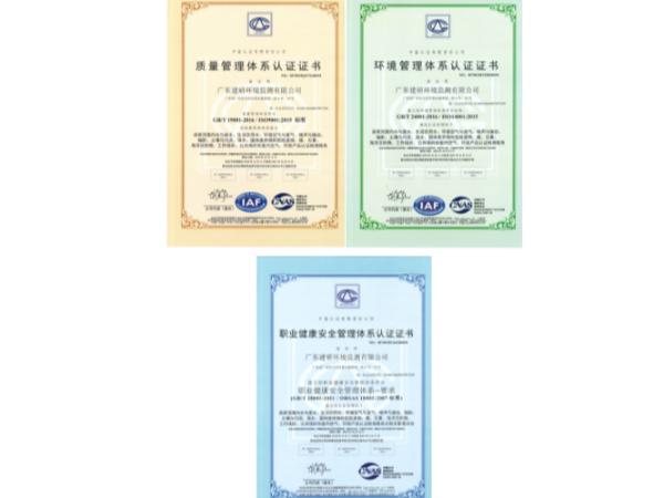 热烈庆祝我司通过ISO评审取得ISO14001、ISO9001、OHSAS18001认证企业