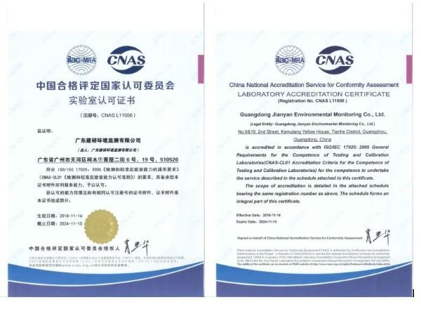 热烈庆祝我司通过实验室国家认可评审获得CNAS认定证书