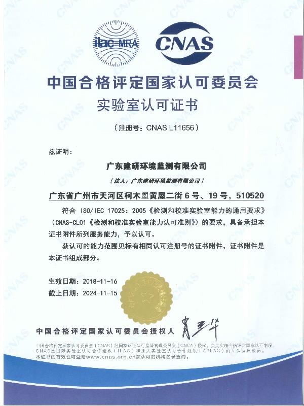 建研CNAS证书(中文版) (1)
