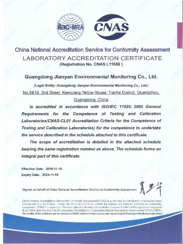 建研CNAS证书(英文版)