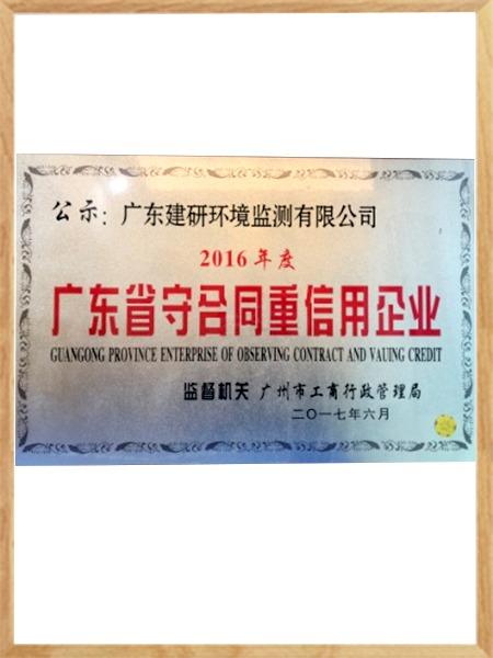 建研环境监测广东省守合同重信用企业