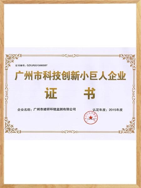 建研广州市科技创新小巨人企业证书