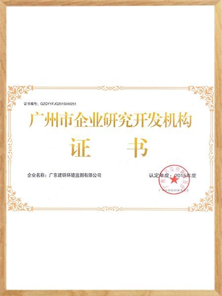 建研环境监测广州市企业研究开发机构证书
