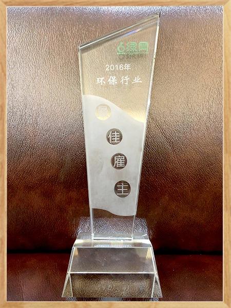 建研环境监测2016年环保行业最佳雇主奖