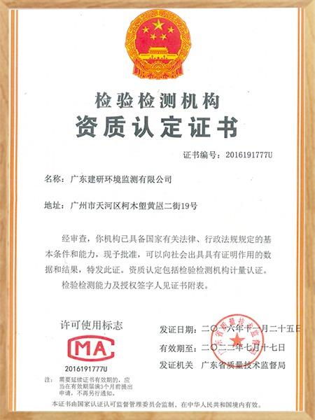 建研环境监测资质认定证书
